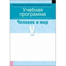 Учебная программа для учреждений общего среднего образования с русским языком обучения и воспитания. Человек и мир. V клаcс