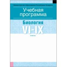 Учебная программа для учреждений общего среднего образования с русским языком обучения и воспитания. Биология. VI—IX клаcсы