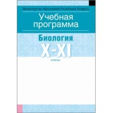Учебная программа для учреждений общего среднего образования с русским языком обучения и воспитания. Биология. X—XI клаcсы (базовый уровень)