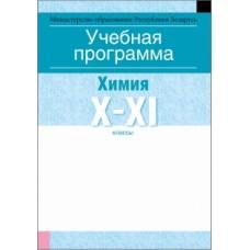 Учебная программа для учреждений общего среднего образования с русским языком обучения и воспитания. Химия. X—XI клаcсы (базовый уровень)