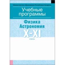 Учебные программы для учреждений общего среднего образования с русским языком обучения и воспитания. Физика. X—XI клаcсы (базовый уровень). Астрономия. XI клаcс (базовый уровень)