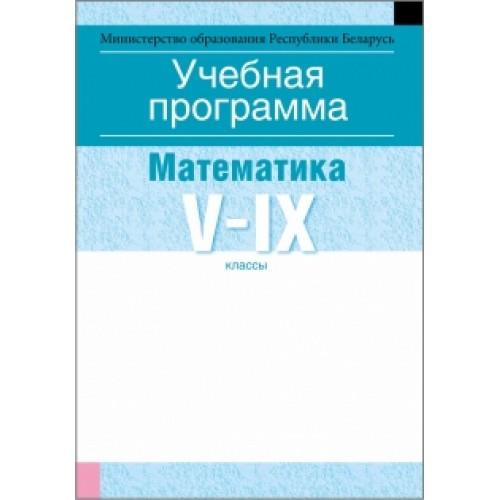 Учебная программа для учреждений общего среднего образования с русским языком обучения и воспитания. Математика. V—IX клаcсы