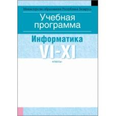Учебная программа для учреждений общего среднего образования с русским языком обучения и воспитания. Информатика. VI—XI клаcсы