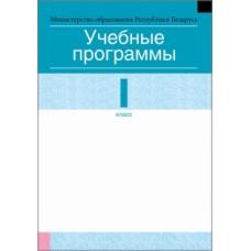 Учебные программы для учреждений общего среднего образования с русским языком обучения и воспитания. I клаcс