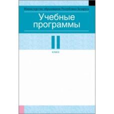 Учебные программы для учреждений общего среднего образования с русским языком обучения и воспитания. II клаcс