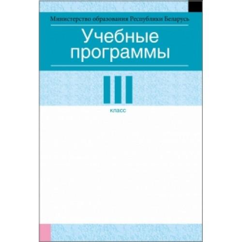 Учебные программы для учреждений общего среднего образования с русским языком обучения и воспитания. III клаcс