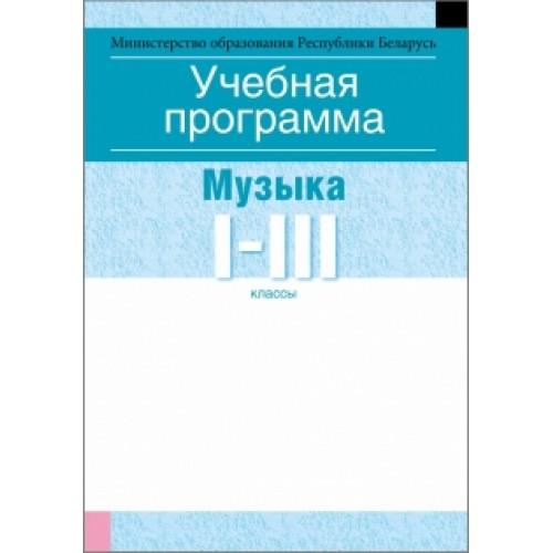 Учебная программа для учреждений общего среднего образования с русским языком обучения и воспитания. Музыка. I—III клаcсы