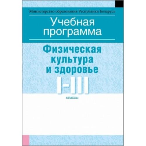 Учебная программа для учреждений общего среднего образования с русским языком обучения и воспитания. Физическая культура и здоровье. I—III клаcсы