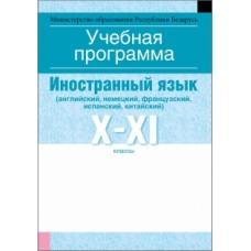 Учебная программа для учреждений общего среднего образования с русским языком обучения и воспитания. Иностранный язык (английский, немецкий, французский, испанский, китайский). X—XI клаcсы (базовый и повышенный уровни)
