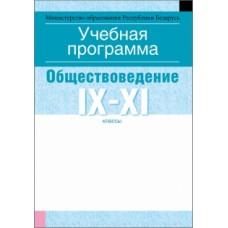 Учебная программа для учреждений общего среднего образования с русским языком обучения и воспитания. Обществоведение. IX—XI клаcсы
