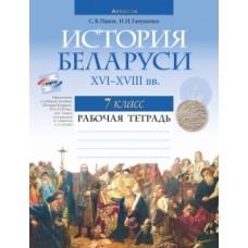 История Беларуси, ХVІ-ХVІІІ вв. 7 класс. Рабочая тетрадь