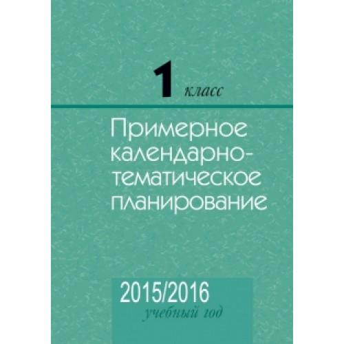 1 класс. Примерное календарно-тематическое планирование. 2015/2016 учебный год