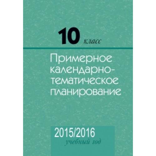 10 класс. Примерное календарно-тематическое планирование. 2015/2016 учебный год