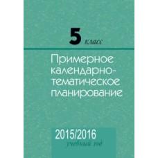 5 класс. Примерное календарно-тематическое планирование. 2015/2016 учебный год