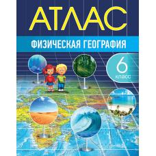 Атлас. Физическая география. 6 класс