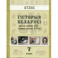 Атлас. Гiсторыя Беларусi. 7 клас (другая палова XIII - першая палова XVI ст.)