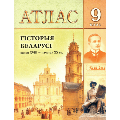 Атлас. Гiсторыя Беларусi. 9 клас (канец XVIII - пачатак XX ст.)