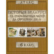 Атлас. Гісторыя Беларусі са старажытных часоў да сярэдзіны XIII ст. 6 клас