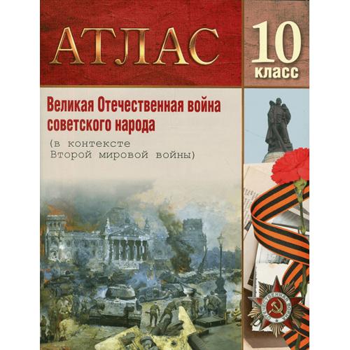 Атлас. Великая Отечественная война советского народа. 10 класс