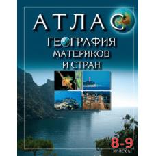 Атлас. География материков и стран. 8-9 классы