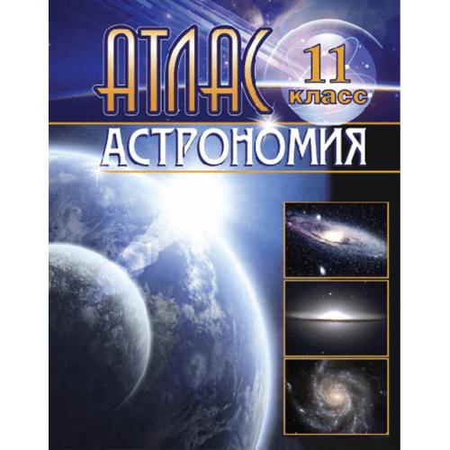 Атлас. Астрономия. 11 класс