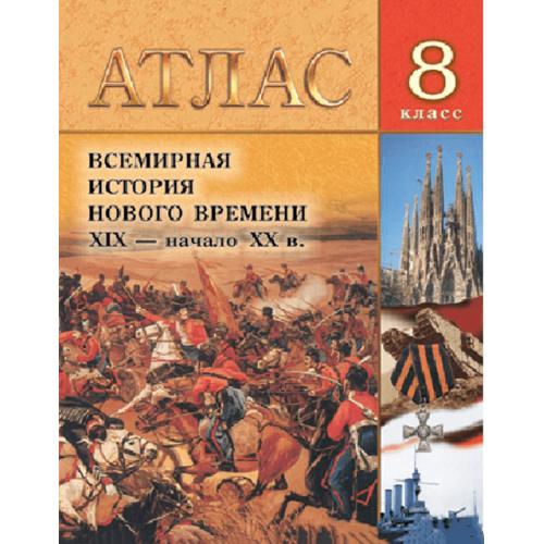 Атлас. Всемирная история нового времени. XIX - начало XX в. 8 класс