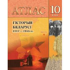Атлас. Гісторыя Беларусі. 1917–1945 гг. 10 клас