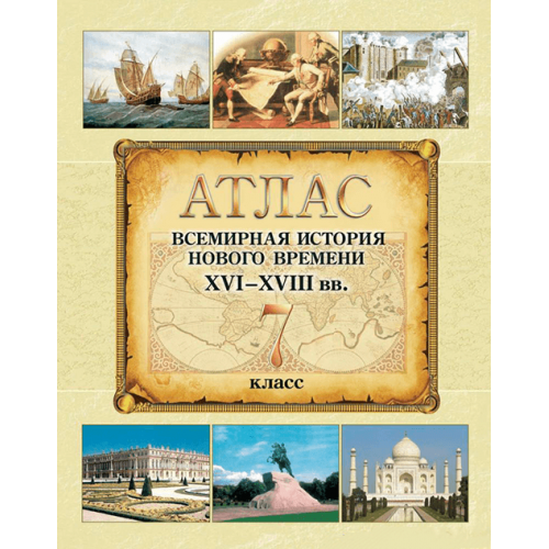 Атлас. Всемирная история нового времени. XVI - XVIII вв. 7 класс