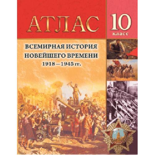 Атлас. Всемирная история новейшего времени. 1918 - 1945 гг. 10 класс
