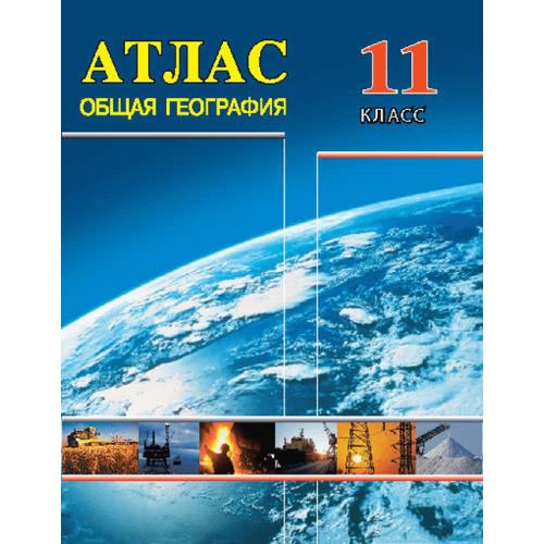 Атлас. Общая география. 11 класс
