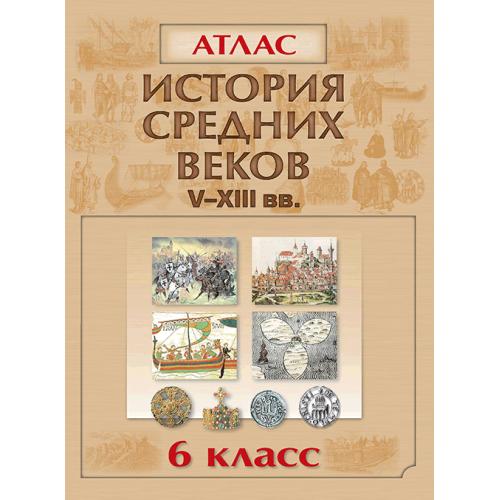 Атлас. История средних веков. V - XIII вв. 6 класс