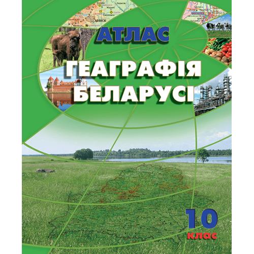 Атлас. География Беларуси. 10 клас