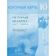 Контурныя карты. Гісторыя Беларусі. 1917–1945 гг. 10 клас