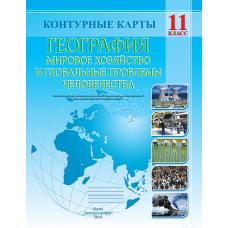 Контурные карты. География. Мировое хозяйство и глобальные проблемы человечества. 11 класс