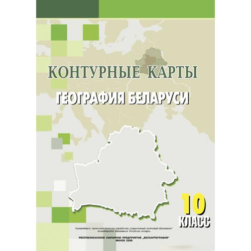 Контурные карты. География Беларуси. 10 класс