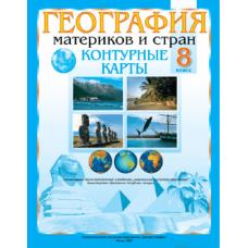 Контурные карты. География материков и стран. 8 класс