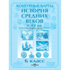Контурные карты. История средних веков. V - XV вв. 6 класс
