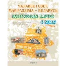 Контурныя карты. Чалавек і свет. Мая Радзіма - Беларусь. 4 клас