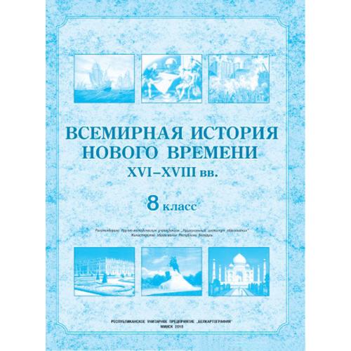 класс карта беларуси контурная по гдз истории 7