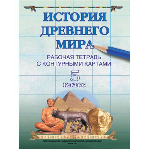 Рабочая тетрадь с контурными картами. История древнего мира. 5 класс