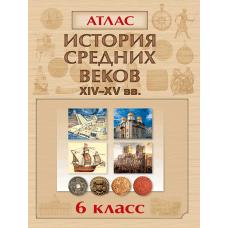 Атлас. История средних веков. XIV - XV вв. 6 класс