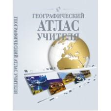 Географический  атлас  учителя.