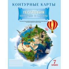 Контурные карты. География. Материки и океаны. 7 класс