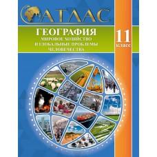 Атлас. География. Мировое хозяйство и глобальные проблемы человечества. 11 класс