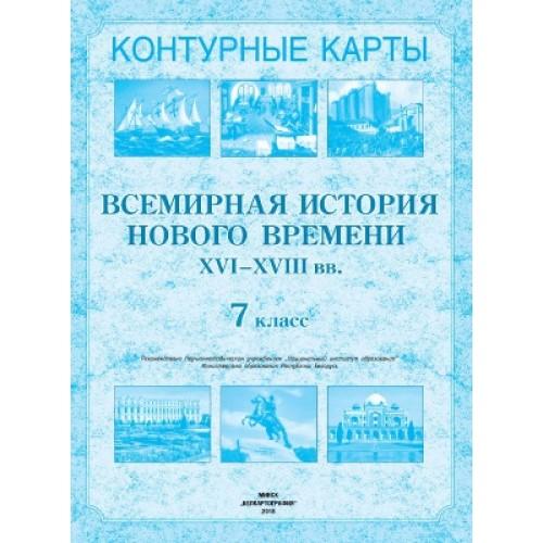 Всемирная история нового времени XVI-XVIII вв., 7 класс