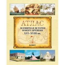 Атлас. Всемирная история Нового времени. ХVІ - ХVІІІ вв. 8 класс