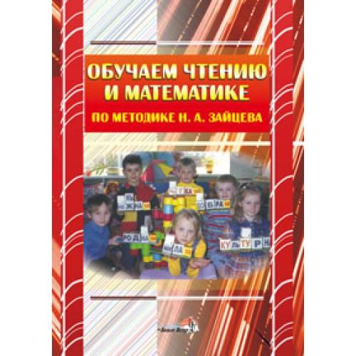 Обучаем чтению и математике по методике