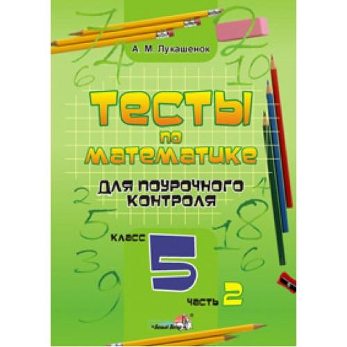 Тесты по математике для поурочного контроля. 5 класс: в 2 ч. Ч. 2