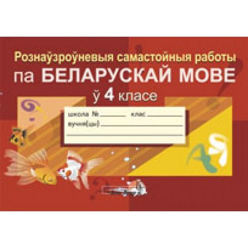 Рознаўзроўневыя самастойныя работы па беларускай мове ў 4 класе