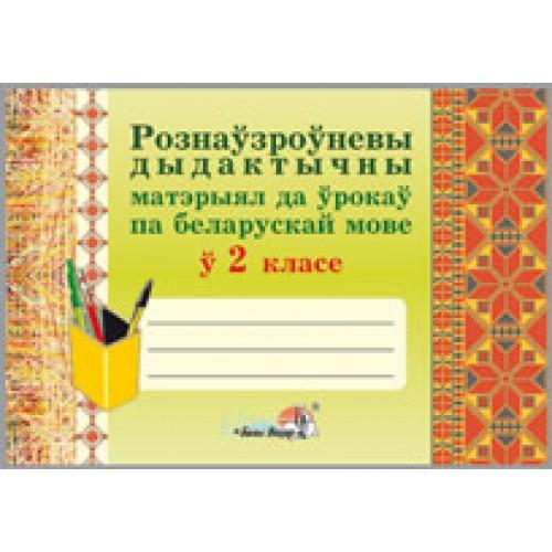 Рознаўзроўневы дыдактычны матэрыял да ўрокаў па беларускай мове ў 2 класе